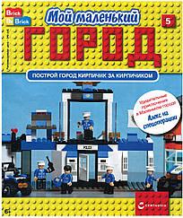 Конструктор Lego Мой маленький Город (Centauria) набор №05 детектив Алекс