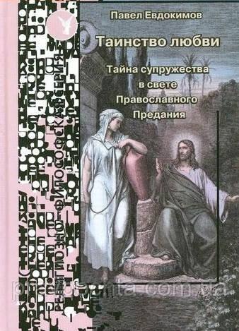 Таинство любви. Тайна супружества в свете Православного Предания. П. Евдокимов