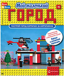 Игровой набор Мой маленький Город (Centauria) выпуск №11 Кирилл и пожарный вертолет