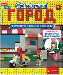 Игровой набор Мой маленький Город (Centauria) выпуск №12Денис на мопеде и вход в пиццерию