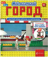 Игровой набор Мой маленький Город (Centauria) выпуск №13Дина и первая часть пиццерии