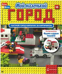 Игровой набор Мой маленький Город (Centauria) выпуск №14Филипп и фургон пиццерии