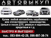 Выкуп авто из Луганска