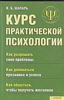Курс практической психологии В.Б. Шапарь