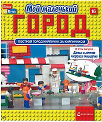 Игровой набор Мой маленький Город (Centauria) выпуск №16Даниил и летняя терраса пиццерии