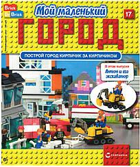 Игровой набор Мой маленький Город (Centauria) выпуск №17Антон и его экскаватор