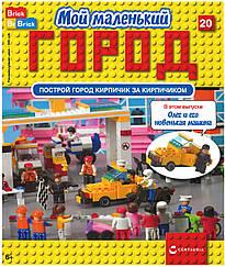 Игровой набор Мой маленький Город (Centauria) выпуск №20Олег и его новенькая машина