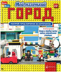 Игровой набор Мой маленький Город (Centauria) выпуск №22Эмма и правая часть навеса заправочной станции