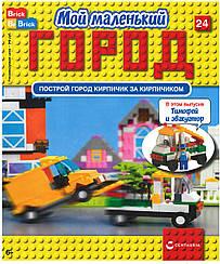 Игровой набор Мой маленький Город (Centauria) выпуск №24Тимофей и эвакуатор