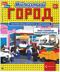 Игровой набор Мой маленький Город (Centauria) выпуск №25 Захар и мастерская станции техобслуживания