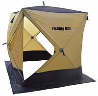 Палатка зимняя Куб Fishing ROI CYCLONE (180*180*205 см.) beige-dark