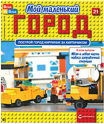 Игровой набор Мой маленький Город (Centauria) выпуск №21Иван и левая часть навеса заправочной станции
