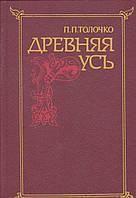 П.П. Толочко Древняя Русь