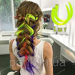 🍋 Шартрез кольорове волосся на заколках 🍋