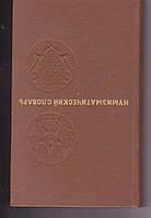 Нумизматический словарь В.В. Зварич