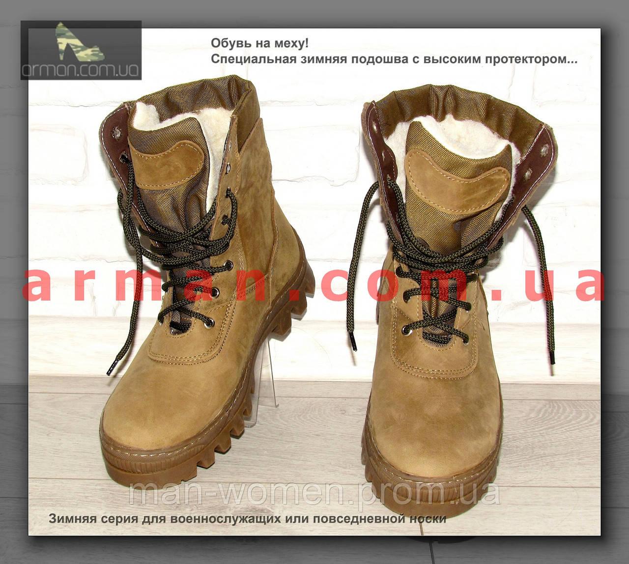 Зимние армейские ботинки, берцы ВСУ на меху. Размеры 40, 41, 42, 43, 44, 45.