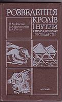 Розведення кролів і нутрій у присадибному господарстві.Н.М. Фірсова, В.А.  б/у книга
