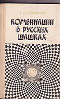 Комбинации в русских шашках А.Д. Злобинский