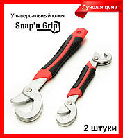 Универсальный гаечный разводной ключ Snap N Grip набор из 2 штук, накидной ключ, ключ жабка, разводной ключ