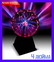 Светильник-ночник Плазменный шар 4 дюйма, шар тесла, электрический шар светильник, тесла шар, токовый шар