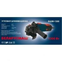 Болгарка Беларусмаш 125/1300 Вт (угловая шлифмашина)