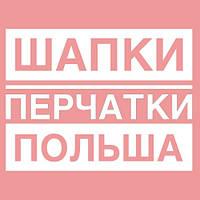 Новые модели шапок и перчаток из Польши и Украины