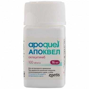 APOQUEL АПОКВЕЛ 16 мг 100 таб для лечения дерматитов различной этиологии, сопровождающихся зудом у собак