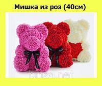 Мишка из роз (40см)!АКЦИЯ