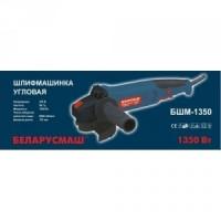 Болгарка Беларусмаш 125/1350 Вт дл. (угловая шлифмашина)