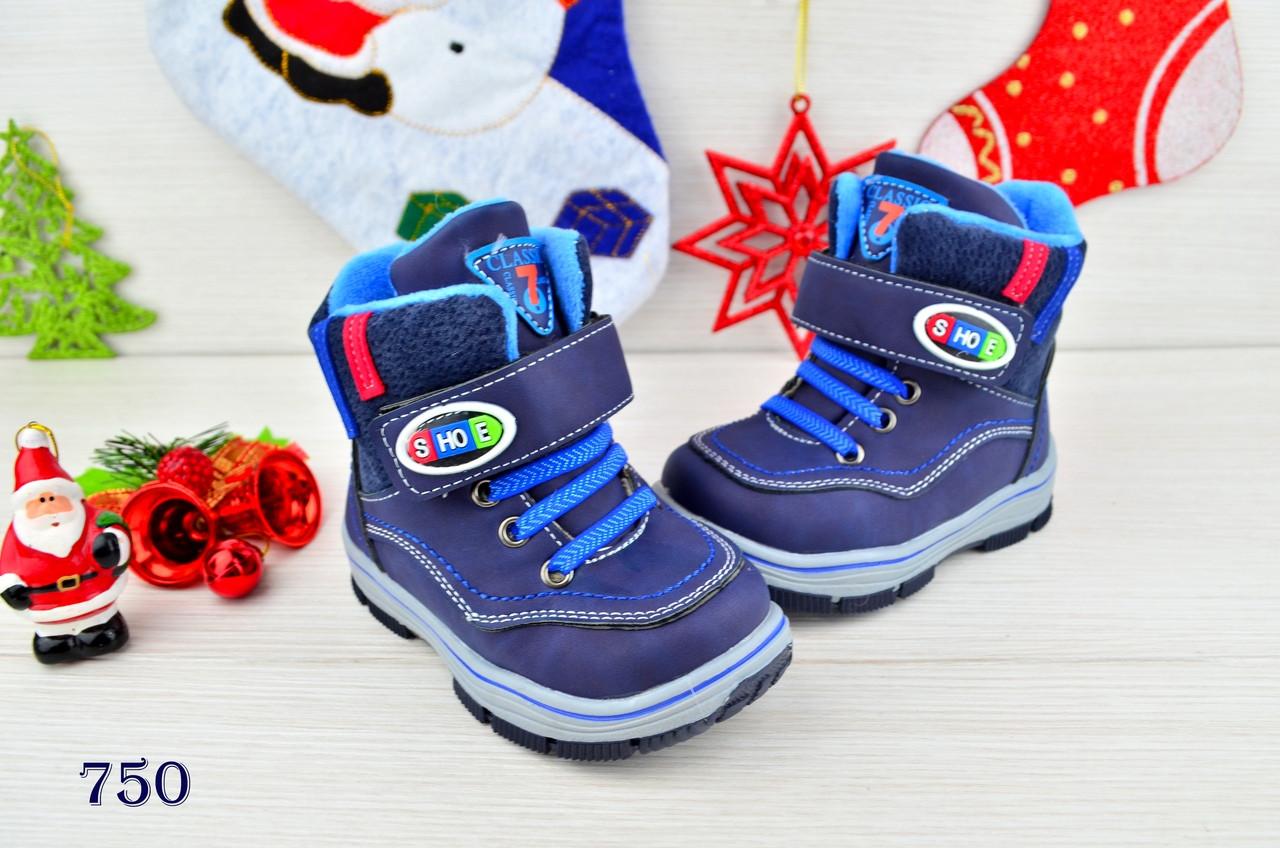 Ботинки  детские зимние с мехом  на мальчика.24 размер