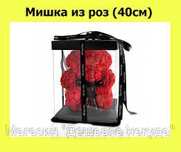 Мишка из роз (40см)