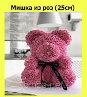 Мишка из роз (25см)!ОПТ