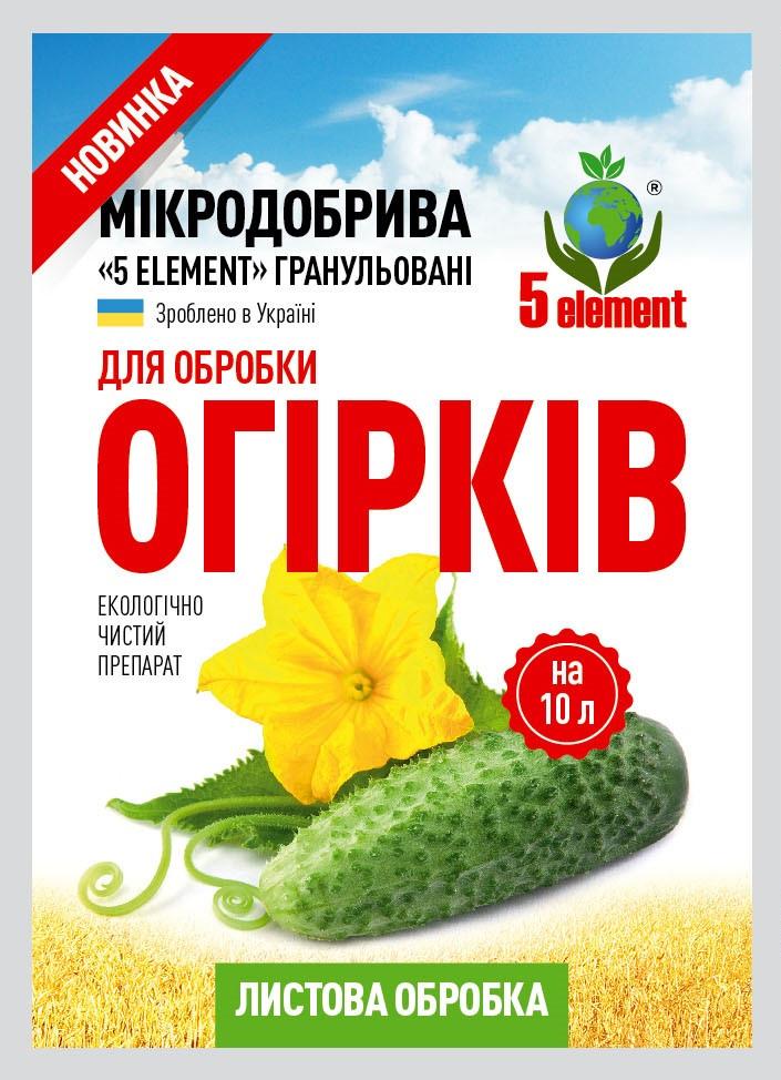 """Микроудобрение """"5 ELEMENT"""" для листовой обработки огурцов"""