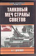 Танковый меч страны советов И.Г. дроговоз
