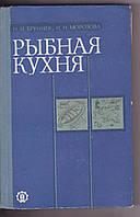 Рыбная кухня Н.И. Бруннек, И.Н. Морозова