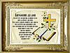 Схема для вышивки бисером КРМ-35. Схема Благословение для дома. (Російська) Княгиня Ольга