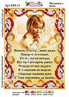 Схема для вышивки бисером КИ-41 Молитва о маме А5 Фея Вышивки