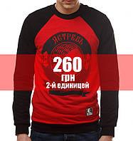 """Свитшот """"Crew"""" (Весенний) Черно-красный"""