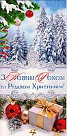 """Открытка  """"З Новим Роком та Різдвом Христовим!""""  10.1074"""