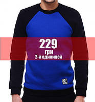 Свитшот Базовый (Зимний) Черно-Синий