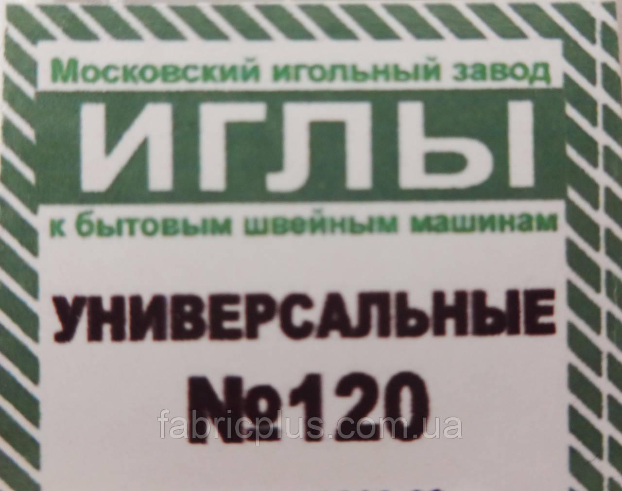 Иглы для бытовых машин № 120 универсальные