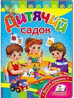 Книжка Дитячий садок (у)