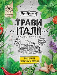 Приправа ТМ Приправка Травы Италии с базиликом и орегано 10 г