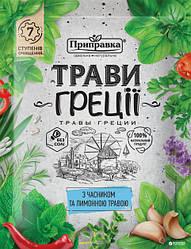 Приправа ТМ Приправка Травы Греции с чесноком и лимонником 10 г