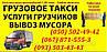 ВЫВОЗ старой мебели Новоазовск. Вывоз холодильник, бытовая техника в Новоазовске.Вывоз старого дивана, кровать