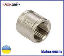 Муфта латунная (никель) 1