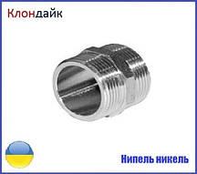 Нипель латунный (никель) 1 НН