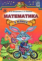Учебник. Математика, 3 класс. Богданович М. В. (на русском языке)