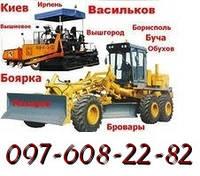 Асфальтирование Бровары Борисполь Киев Обухов Украинка. Асфальтная крошка