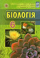Підручник по біології 6 клас. Остапченко Л.І., Балан П.Г., Матяш Н.Ю. та ін.